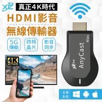 【4K高清!無線連接】HDMI無線傳輸器 手機轉電視 無線影音電視棒 影音傳輸器 手機電視棒 同屏器【A2111】