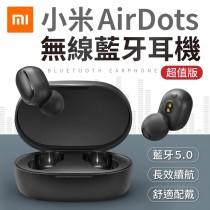 【AirDots超值版!藍芽5.0】小米藍芽耳機 AirDots 超值版 迷你藍芽耳機 無線藍芽耳機【A0117】