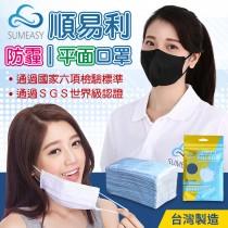【台灣製造!國家認證】順易利 SUMEASY 防霾口罩 PM2.5 三層口罩 平面口罩 成人口罩 立體口罩【G0520】