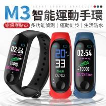 【送保護貼!高清彩屏】M3智能運動手環 多功能運動手環 智能手環 運動手錶 智能手錶 電子手環 智能手表