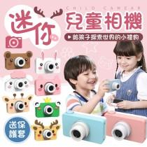 【買一送三】C1迷你兒童相機 兒童迷你相機 兒童玩具相機 兒童數位相機 兒童照相機 兒童玩具 兒童禮物 照相機 小相機
