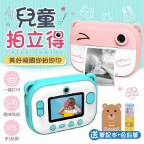 【送筆記本!送色鉛筆】C3兒童拍立得 照片打印機 迷你兒童相機 玩具相機 照相機 數位相機 即可拍 立可拍