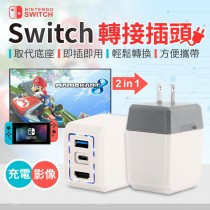 【switch神器x充電訊號二合一】Switch轉接插頭 Switch轉接 Switch tv 二合一充電器 充電頭【A2115】