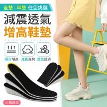 【拉長腿部線條!慢回彈不變形】透氣增高鞋墊 內增高鞋墊 隱形增高墊 隱形鞋墊 透氣鞋墊 增高墊 後跟墊【G6203】