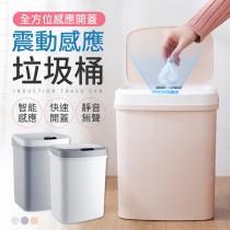 【揮手開蓋!踢碰感應】震動感應垃圾桶 自動感應垃圾桶 自動開垃圾桶 自動垃圾桶 智能垃圾桶 電動垃圾桶