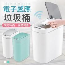 【開蓋靈敏!全機防潑】電子感應垃圾桶 自動感應垃圾桶 自動開垃圾桶 自動垃圾桶 自動開蓋 自動開啟 垃圾筒H0145