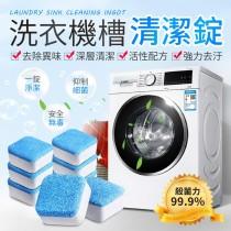 【發泡式清潔!還你乾淨洗衣機】洗衣槽清潔錠 洗衣機清潔劑 洗衣槽清潔劑 洗衣機清潔錠 發泡錠 清潔錠【G2904】