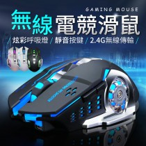 【人體工學!靜音無線】無線電競滑鼠 靜音滑鼠 電競滑鼠 滑鼠 無線滑鼠 充電滑鼠 滑鼠【A1319】