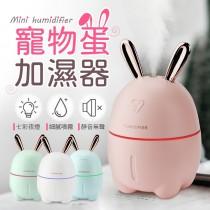 【萌寵外觀!靜音運作】寵物蛋加濕器 USB加濕器 噴霧加濕器 迷你加濕器 空氣加濕器 加濕器 香薰機 臥室【G5205】