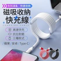 【磁吸收納!高速快充】磁吸收納快充線 iphone充電線 抖音同款 磁吸收納 充電線 傳輸線 數據線【A1825】
