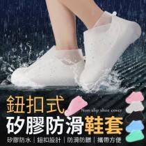 【雨天必備!好穿好脫】鈕扣式矽膠防滑鞋套 防水雨鞋套 防滑鞋套 雨鞋鞋套 防雨鞋套 雨鞋套 鞋套 雨鞋【G3308】