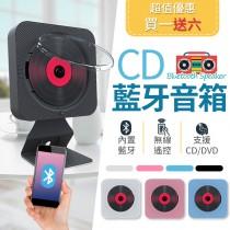 【多用途!可遙控】CD藍牙音箱 DVD播放器 CD播放器 音響喇叭 藍芽喇叭 藍牙喇叭 藍芽音響 音響【A1720】
