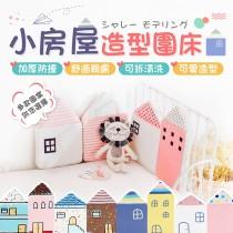 【柔軟加厚!布套可拆】 小房屋造型床圍 床圍床護欄 防撞軟墊 防撞床圍 牆壁軟墊 保護墊 軟墊【I0137】