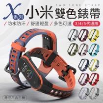 【3/4/5代通用!配戴舒適】 小米雙色錶帶 小米替換錶帶 小米錶帶 智能手環 手環錶帶 手腕帶 手環 錶帶【A0327】