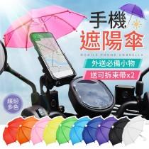 【機車小物!防止反光】 手機遮陽傘 雨傘裝飾 迷你雨傘 可愛雨傘 手機裝飾 小雨傘 遮陽傘 外送 雨傘【C0309】