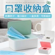 【口罩收納!抽取更方便】口罩收納盒 衛生紙盒 桌面收納 口罩盒 收納盒 面紙盒 紙巾盒 收納【G3919】