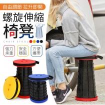 【極致小巧!輕鬆攜帶】 螺旋伸縮椅凳 便攜式折疊椅 螺旋伸縮凳 折疊椅 釣魚椅 伸縮椅 伸縮凳 排隊椅【G4607】
