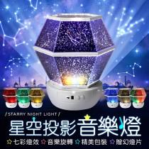 【浪漫投影!驚喜禮品】 星空投影音樂燈 小夜燈LED LED 投射燈 造型燈 投影燈 小夜燈 裝飾燈 夜燈【G1308】