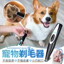 【腳掌剃毛!細部修剪】 寵物推毛剪 寵物剃毛器 寵物剃毛刀 電動剃刀 電動理髮 推毛剪 剃刀 【G3409】