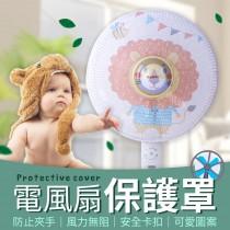 【蜂窩網設計!不影響風力】 電風扇保護罩 電風扇防護網 電風扇保護網 風扇防塵 防護網 防護罩 風扇網【G4204】