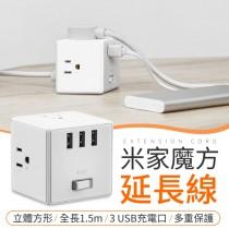 【過流保護!多孔插座】 米家魔方延長線 USB延長線 電源延長線 小米延長線小米插座 延長線【A0123】
