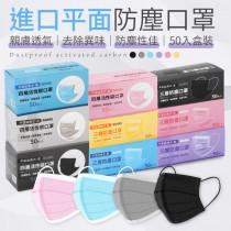 【內層活性碳!有效濾塵】 進口防塵口罩 活性碳口罩 拋棄式口罩 防霾口罩 防塵口罩 四層口罩 口罩【H0160】