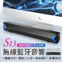 【可插記憶卡!多播放模式】 S13無線藍牙音箱 藍芽重低音 電腦喇叭 音響喇叭 音響電腦 音箱 喇叭 音響【A1826】