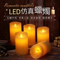 【搖曳燭光!石蠟外殼】 LED仿真蠟燭 LED蠟燭 LED蠟燭燈 仿真蠟燭 電子蠟燭 蠟燭燈 小蠟燭【G2309】