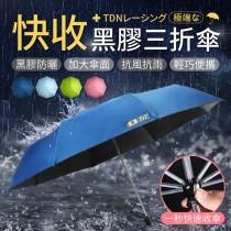 【一秒快收!快乾傘面】 快收黑膠三折傘 大傘面雨傘 雨傘自動傘 UV折疊傘 折疊傘 開收傘 折傘【G2506】
