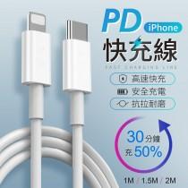 【極速充電!快充首選】 PD快充線 手機傳輸充電線 蘋果充電線 快充線 傳輸線 手機線【A1011】