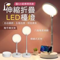 【無線使用!便利收納】 LED伸縮折疊檯燈 美顏補光 補光燈 化妝燈 手機架 立燈 臺燈 檯燈 桌燈【A1721】