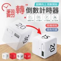 【方塊造型!操作簡易】 翻轉倒數計時器 倒數計時器 計時器 定時器 提醒器 電子 健身 【G1609】