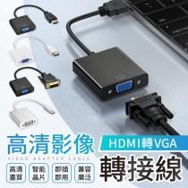 【高清轉接!不損畫質】高清影像轉接線 HDMI螢幕線 DVI轉 VGA轉接頭 MAC 轉接線 type c 轉接器【A0947】