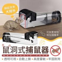 【靈敏關籠!防止逃脫】 鼠洞式捕鼠器 抓老鼠神器 老鼠籠子 捕鼠瓶 滅鼠器 捕鼠籠 捕鼠器 捕鼠 鼠籠【G2310】