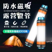 【強光無阻!實用磁吸】 防水磁吸露營燈管 手電筒 露營燈 磁鐵手電筒 戶外燈 燈磁吸式手電筒【G0911】