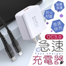 【智慧保護!快充新科技】 KooPin QC3.0急速充電器 快速充電器 充電頭 USB充電器 快速【A0329】
