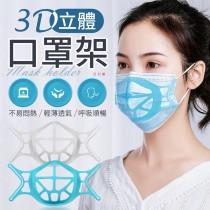 【3D立體支撐!呼吸順暢】 3D立體口罩架 立體透氣口罩架 口罩架 口罩支撐架 口罩支架 面罩支架 防悶口罩支架 立體口罩架【G4108】