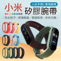 【繽紛色系!親膚舒適】 小米手環錶帶 小米錶帶 5 矽膠錶帶 彩色錶帶 替換錶帶 手環錶帶 小米手環 手腕帶 手環 錶帶【A0121】