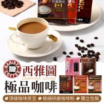 【獨立包裝!多款可選】 西雅圖極品咖啡 西雅圖 西雅圖咖啡 西雅圖奶茶 三合一咖啡 二合一咖啡 約克夏奶茶 咖啡 奶茶 【H0188】