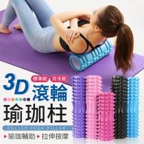 【3D顆粒!放鬆肌肉】滾輪瑜珈柱 瑜珈柱 瑜伽柱 瑜珈滾輪 瑜珈 月牙柱 瑜珈器材 瑜珈滾筒 按摩滾筒 EVA 瑜珈柱 【G1403】
