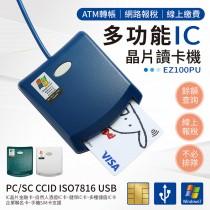 【報稅幫手!台灣製】IC晶片讀卡機 EZ100PU 金融卡讀卡機 IC卡讀卡機 ATM讀卡機 報稅轉帳 網路繳費【F0208】