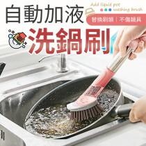 【輕鬆刷洗!刷頭替換】自動加液洗鍋刷 洗碗刷 洗鍋刷 長柄洗鍋刷 洗鍋子 液壓洗鍋刷 自動加入洗碗精【G5111】