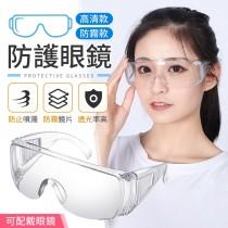 【防疫必備!可配戴眼鏡】 防護眼鏡 護目鏡  防疫面罩 透明防護眼鏡 防疫眼鏡 防護鏡 透明護目鏡 防塵護目鏡  眼鏡 【H0198】