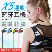 【震撼音質!磁吸吸附】 X5運動藍牙耳機 磁吸藍牙耳機 重低音耳機 頸掛式耳機 運動耳機 藍牙耳機 藍芽耳機 耳掛耳機 耳機【A1712】