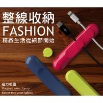 線材磁吸收納器 集線器組 整線器 支架耳機線 電源線 充電線 傳輸線 安卓蘋果 車用數據線
