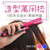直髮蓬鬆柔順空氣感 V型夾式整髮梳 造型美髮梳 造型梳夾 直髮梳 造型梳子 V型梳 V型夾梳 夾式美髮梳【AL054】