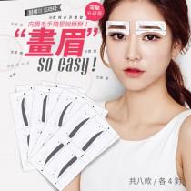 【正宗韓系美眉】畫眉神器 畫眉貼 畫眉卡 八種款式 附測量器 畫眉輔助器 畫眉 眉毛【AL056】