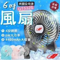 《全台獨家販售》原廠授權 6吋加大款 共田風扇 USB充電 手持風扇 桌面風扇 風扇 隨身風扇 【AB931】