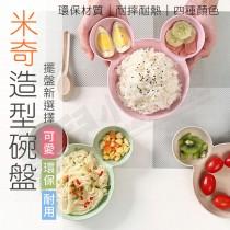 愛上吃飯 小麥秸稈兒童飯碗 卡通米奇碗餐盤 分格盤子 嬰兒輔食餐具 碗盤【AF223】