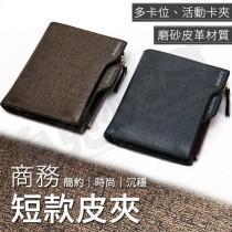 韓版多卡位 零錢袋短夾 撞色皮夾 零錢包手拿包短皮包信用卡夾男用皮夾男夾【AN030】